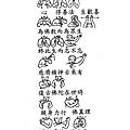 2014三十七助道品七覺支(妙音)_頁面_3.png