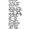 2014三十七助道品七覺支(妙音)_頁面_4.png