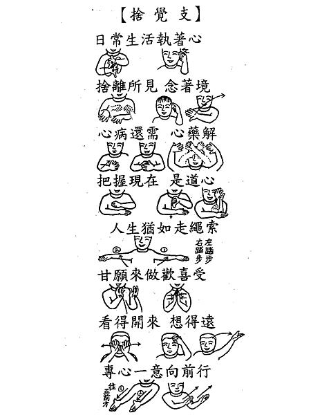 2014三十七助道品七覺支(妙音)_頁面_5.png