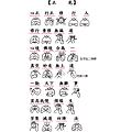 2014三十七助道品八正道_頁面_1.png