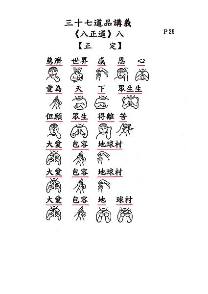 2014三十七助道品八正道_頁面_9.png