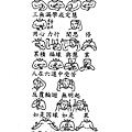 2014三十七助道品八正道(妙音)_頁面_2.png