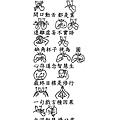 2014三十七助道品八正道(妙音)_頁面_3.png