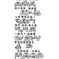 2014三十七助道品八正道(妙音)_頁面_1.png
