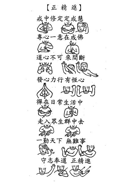 2014三十七助道品八正道(妙音)_頁面_6.png