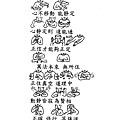 2014三十七助道品八正道(妙音)_頁面_8.png