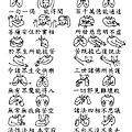 手語妙音提示圖-說法品(完整)_頁面_2.png