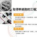 認識造血幹細胞_頁面_05.png