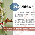 認識造血幹細胞_頁面_08.png