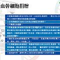 認識造血幹細胞_頁面_10.png