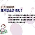 造血幹細胞移植_頁面_05.png