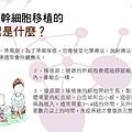造血幹細胞移植_頁面_06.png