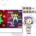 造血幹細胞移植_頁面_08.png