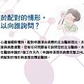 造血幹細胞移植_頁面_11.png
