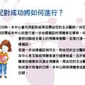 造血幹細胞移植_頁面_14.png