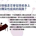 造血幹細胞移植_頁面_15.png