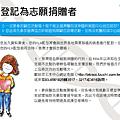 造血幹細胞捐贈流程_頁面_02.png