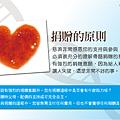 造血幹細胞捐贈流程_頁面_03.png