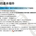 造血幹細胞捐贈流程_頁面_04.png