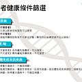 造血幹細胞捐贈流程_頁面_07.png