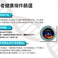 造血幹細胞捐贈流程_頁面_09.png