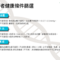 造血幹細胞捐贈流程_頁面_08.png