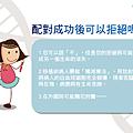 造血幹細胞捐贈流程_頁面_18.png