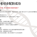 造血幹細胞捐贈流程_頁面_22.png