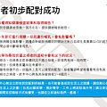 造血幹細胞捐贈流程_頁面_24.png