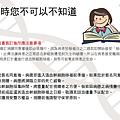 造血幹細胞捐贈流程_頁面_28.png