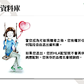 造血幹細胞捐贈流程_頁面_31.png