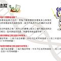 造血幹細胞捐贈流程_頁面_30.png