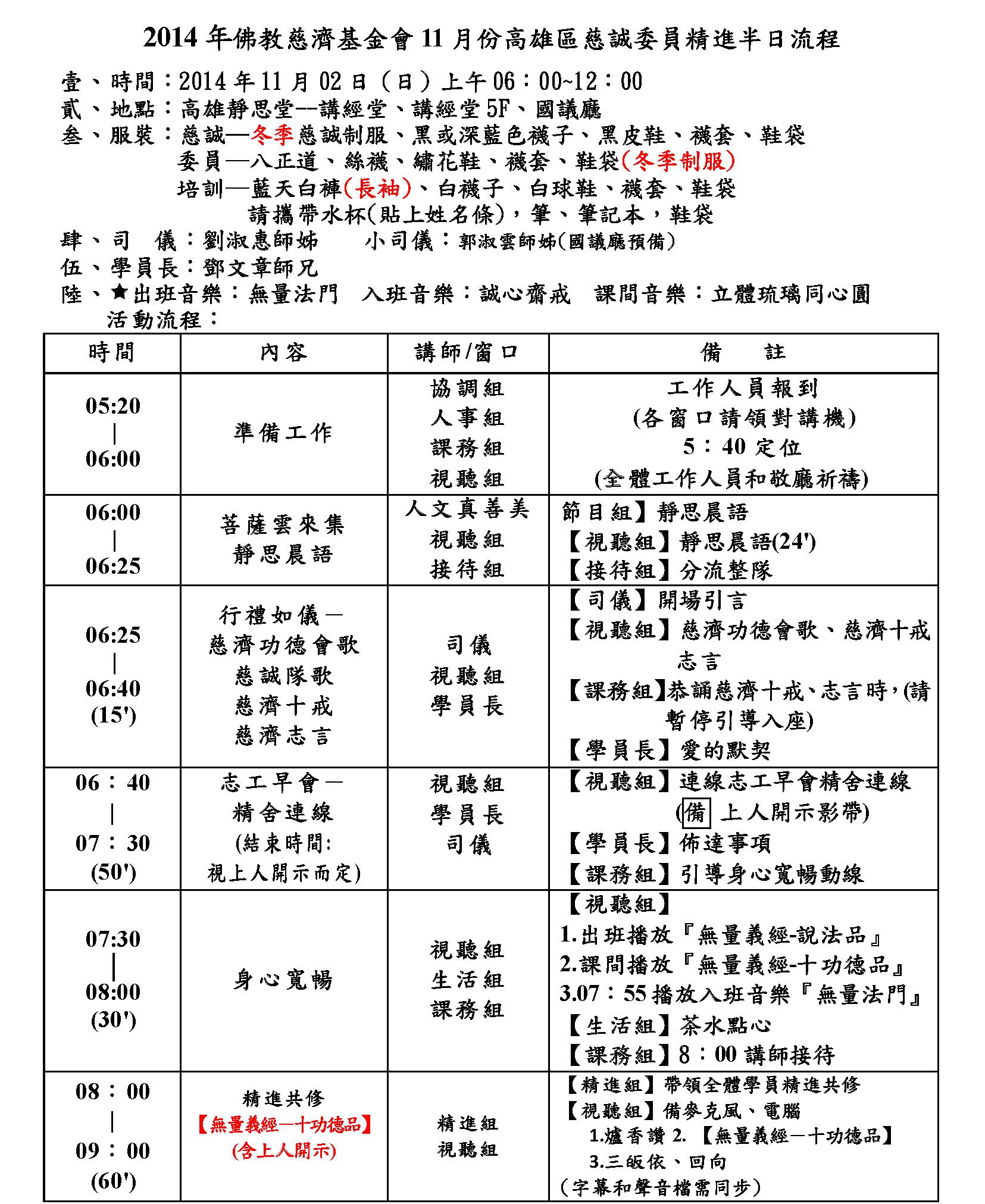 20141102精進日簡易流程(第四版)_頁面_1.png