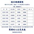 20141108機構關懷_頁面_2.png
