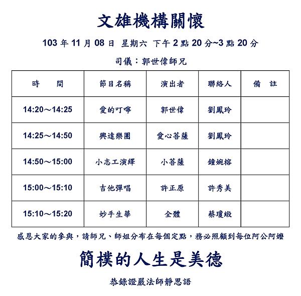 20141108機構關懷_頁面_1.png