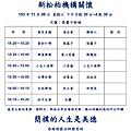 20141108機構關懷_頁面_3.png
