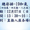 總彩排_頁面_1.png