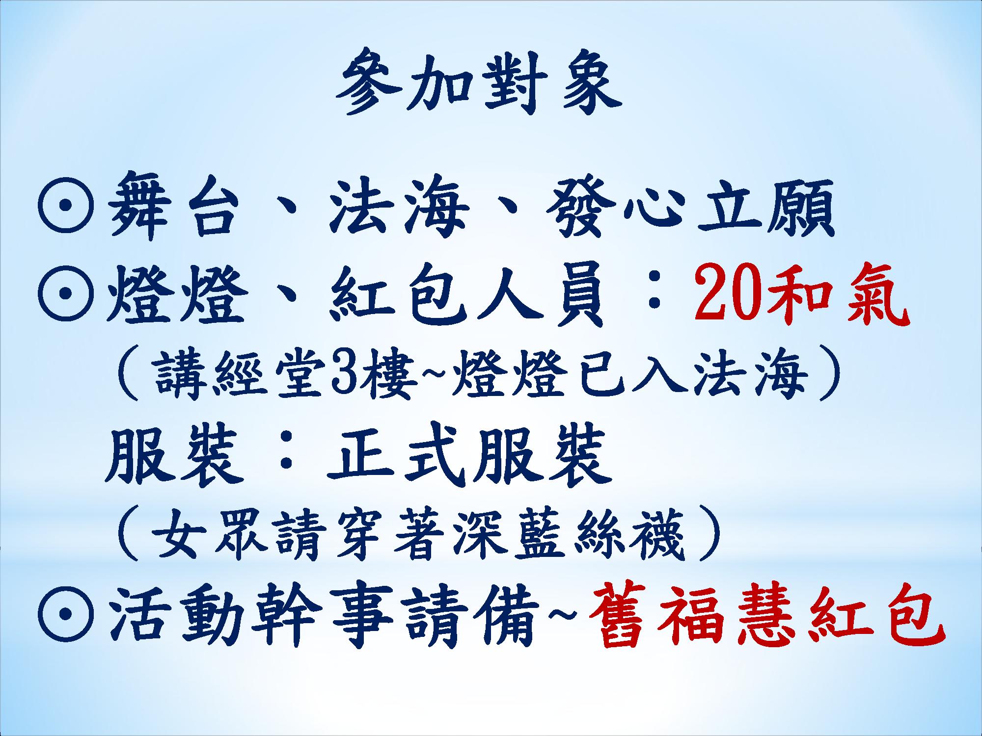 總彩排_頁面_2.png