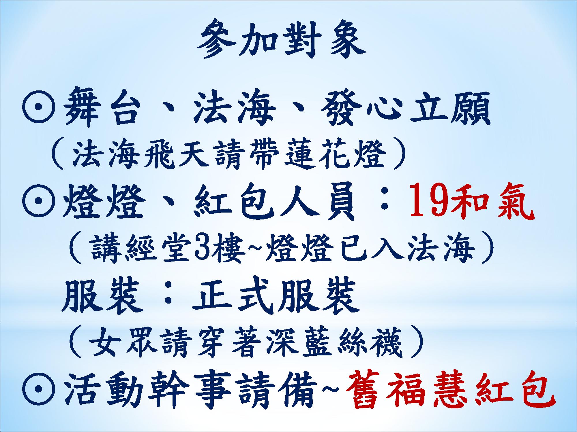 總彩排_頁面_4.png