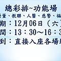 總彩排_頁面_5.png