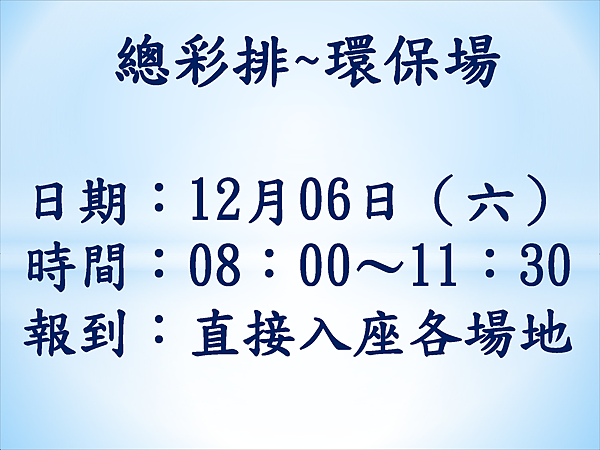 總彩排_頁面_7.png
