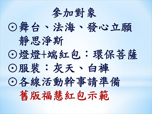 總彩排_頁面_8.png