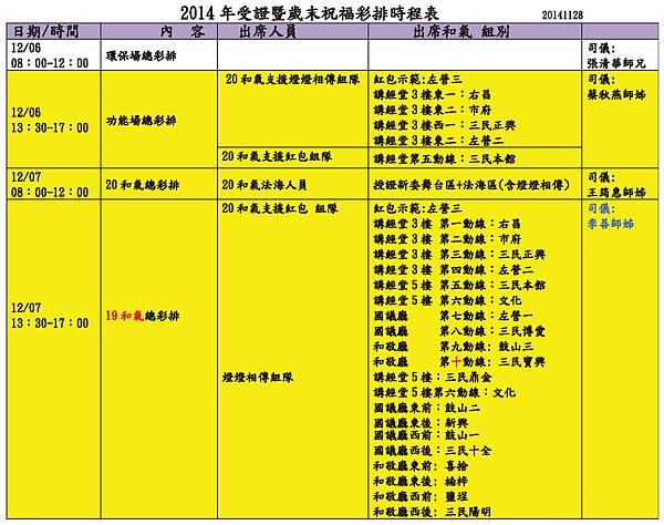 2014年歲末祝福總彩20和氣出席時間 表(2014.11.28)2合1