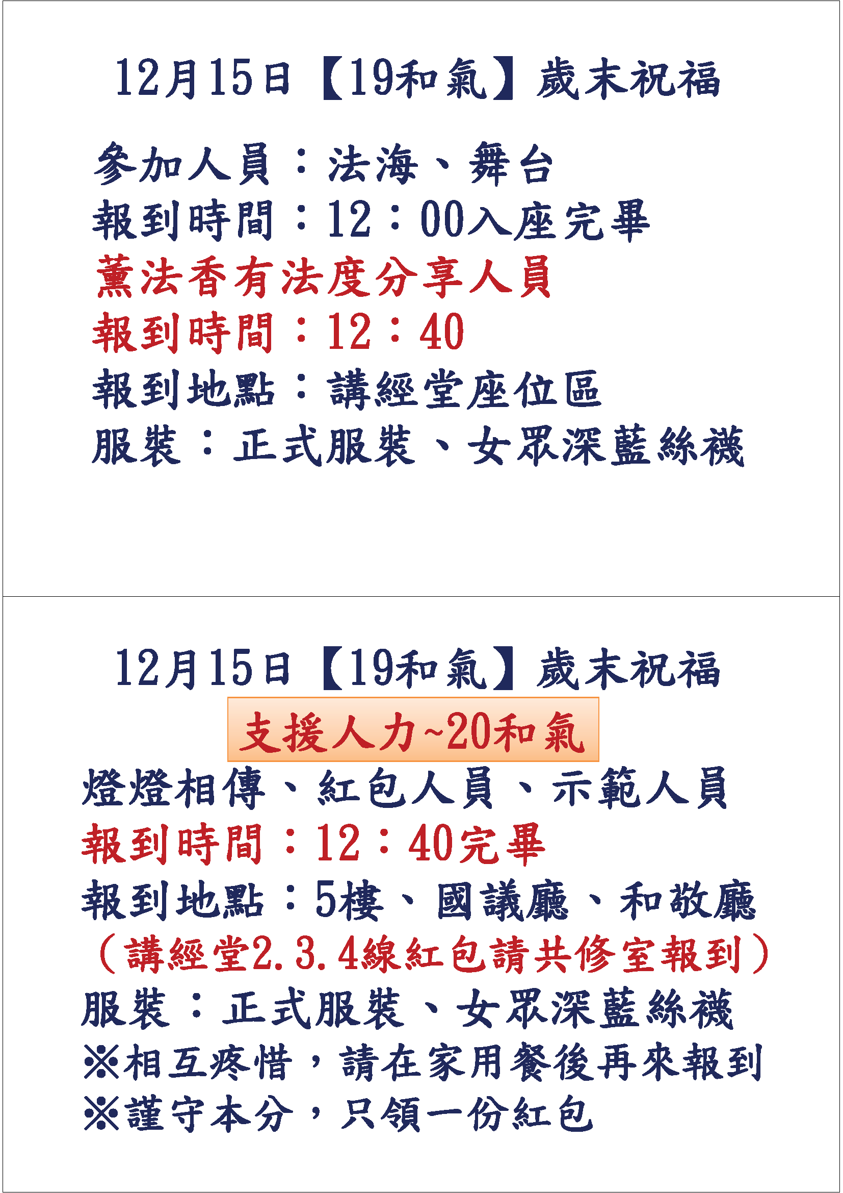 12月15日19和氣歲末祝福報到叮嚀.png