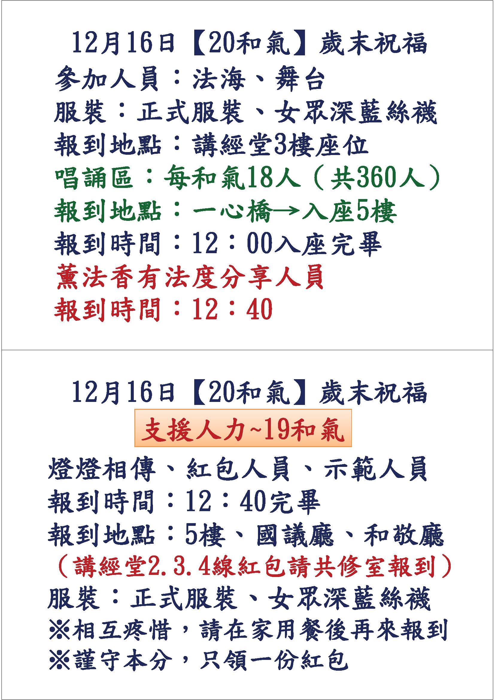 12月16日20和氣歲末祝福報到叮嚀.png