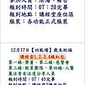 12月17日功能場歲末祝福報到叮嚀_頁面_1.png