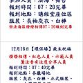12月16日環保場歲末祝福報到叮嚀.png