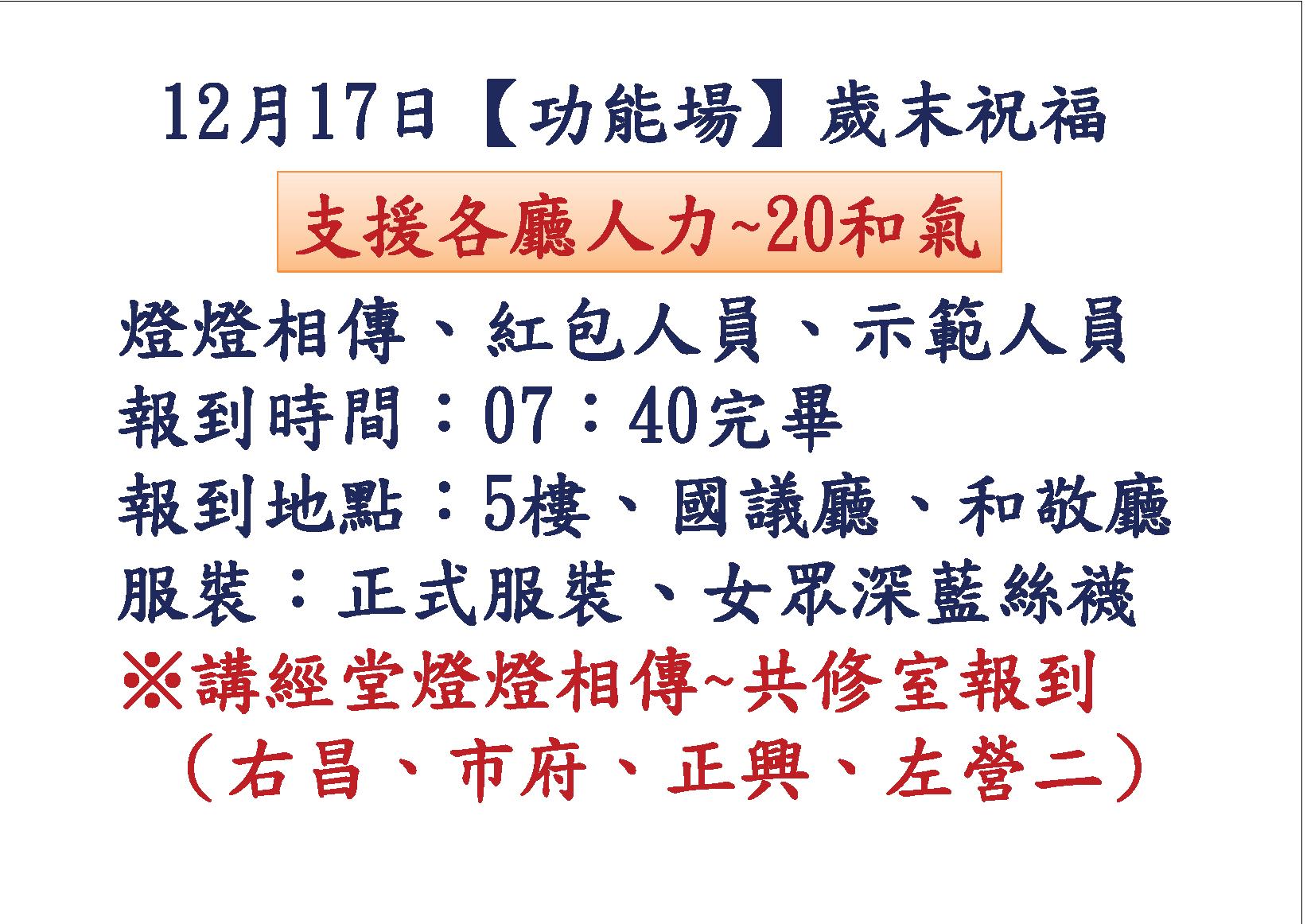 12月17日功能場歲末祝福報到叮嚀_頁面_2.png