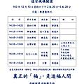 1031213-機構關懷_頁面_1.png