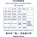1031213-機構關懷_頁面_2.png